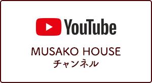 MUSAKO HOUSEチャンネル