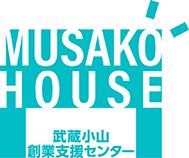 武蔵小山創業支援センターMUSAKOHOUSE